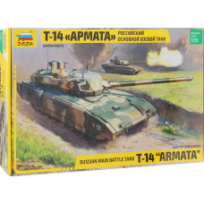 Звезда Танк Армата